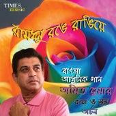 Ramdhanu Rong E Rangie by Various Artists