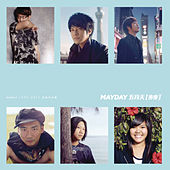 Mayday (The Best of 1999-2013) by Mayday