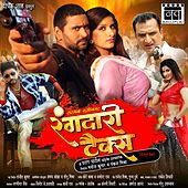 Sargana Kushinagar Rangdaari Tax (Original Motion Picture Soundtrack) by Various Artists
