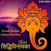 Shri Siddhivinayaka by Various Artists