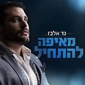 Meeifo Lehatchil by Gad Elbaz