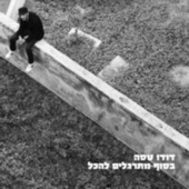 Basof Mitraglim Lehakol by Dudu Tassa