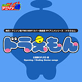 Netsuretsu! Anison Spirits the Best -Cover Music Selection- TV Anime series ''Doraemon'' by Various Artists