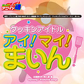 Netsuretsu! Anison Spirits the Best -Cover Music Selection- TV Anime series ''Cooking Idol Ai! Mai! Main!'' Vol. 1 by Various Artists