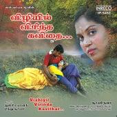 Vizhiyil Virinda Kavithai (Original Motion Picture Soundtrack) by Various Artists