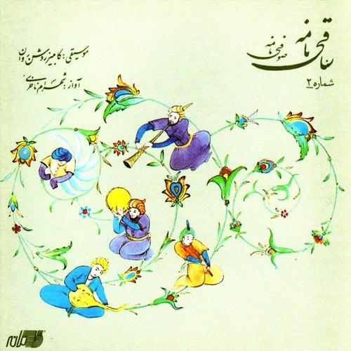 Saghinameh Soofi Nameh Vol 2 by Shahram Nazeri