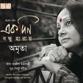 Akdin Bondhu Haraye by Amrita