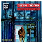 Osef Shirim Shehistatru by Shlomo Artzi