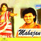 Mahajan (Original Motion Picture Soundtrack) by Various Artists