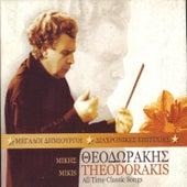 Megali Dimiourgi Diahronikes Epitihies Mikis Theodorakis by Various Artists