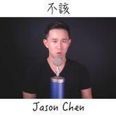 不該 by Jason Chen