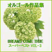 A Musical Box Rendition of Dreams Come True Super Best Vol. 3 by Orgel Sound