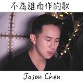 不為誰而作的歌 by Jason Chen