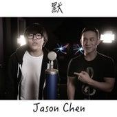 默 by Jason Chen