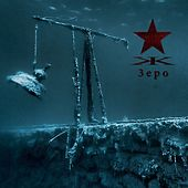 Зеро (Zero) by Kypck