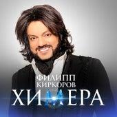 Химера by Филипп Киркоров ( Phillip Kirkorov)