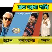 Rat Jaga Pakhi by Various Artists