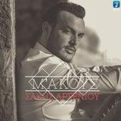M' Akous by Sakis Arseniou (Σάκης Αρσενίου)