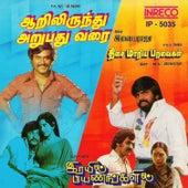Aarilirunthu Arupathu Varai / Irayil Payanangalil / Thisai Maariya Paravaigal by Various Artists