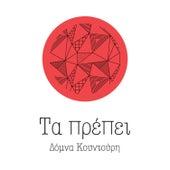 Ta Prepei by Domna Kountouri (Δόμνα Κουντούρη)