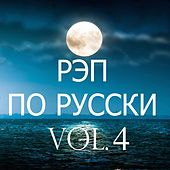 Rap on the Russian, Vol. 4 by Various Artists