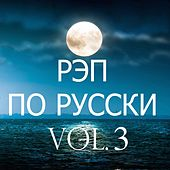 Rap on the Russian, Vol. 3 by Various Artists