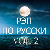 Rap on the Russian, Vol. 2 by Various Artists