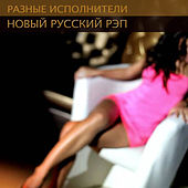New Russian Rap by Various Artists