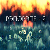 RapOpenE - 2 by Various Artists