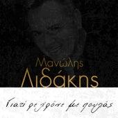 Giati Re Hrone Me Poulas by Manolis Lidakis (Μανώλης Λιδάκης)