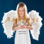 Little Girl by Amadeus