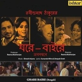 Ghare Baire (Original Motion Picture Soundtrack) by Various Artists