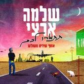Tetaaru Lachem (Osef) by Shlomo Artzi