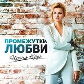 Промежутки любви by Ирина Круг