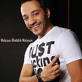 Malyoun Bhebbik Malyoun by Hussein Al Deek