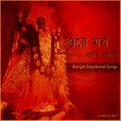 Orey Mon Kali Kali by Various Artists