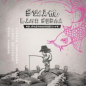 Swim Like Sushi (Live) by Mr. Fastfinger
