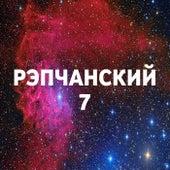 RAPchanskiy 7 by Various Artists