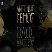 Olos Dikos Sou by Antonis Remos (Αντώνης Ρέμος)
