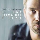 Se Sena Stamatise I Kardia by Giorgos Sabanis (Γιώργος Σαμπάνης)