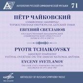 Anthology of Russian Symphony Music, Vol. 71 by Evgeny Svetlanov