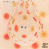 Kaneko Yanagi Recital by Junji Kimura