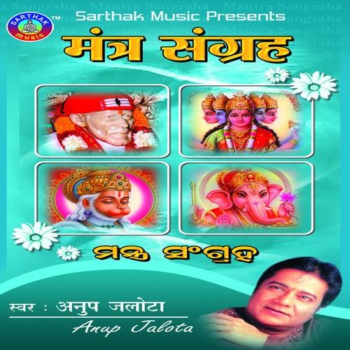 Mantra Sangraha (Om Sai Namo Namah) by Anup Jalota