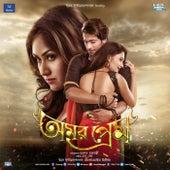 Amar Prem (Original Motion Picture Soundtrack) by Various Artists