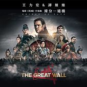 Bridge of Fate (Ending Credit Theme Song of ''The Great Wall'') by Tan Weiwei