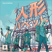 Fear Is Fleeting - EP by Puppet
