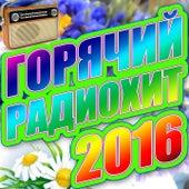 Горячий радиохит 2016 by Various Artists