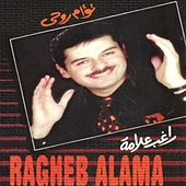 Taw'aam Rouhi by Ragheb Alama