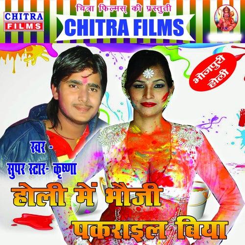 Holi Me Bhauji Pakrail Biya by Krishna