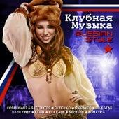 Клубная музыка (Russian Style) by Various Artists